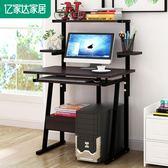 億家達電腦桌台式家用書桌簡約現代寫字桌子臥室簡易帶書架辦公桌 T 開學季特惠