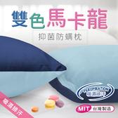 【三浦太郎】專利吸濕排汗處理雙色馬卡龍抑菌防蹣雙色枕頭/七色任選深藍+淺藍