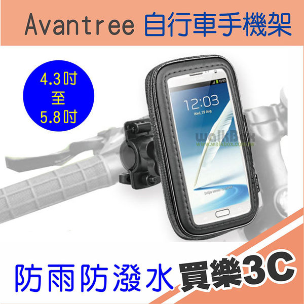 Avantree Bike-B 自行車 腳踏車 手機架,防潑水手機袋 視窗設計,5.8吋內手機可用