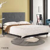 【森可家居】喬安娜5尺床雙人床(灰色布) 8CM664-4
