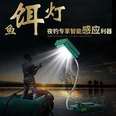 感應燈強光夜釣拉餌燈usb充電鋰電  igo 全館免運