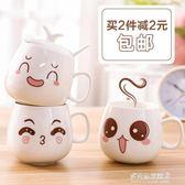 馬克杯帶蓋帶勺陶瓷杯創意喝水杯子簡約水杯家用大容量咖啡杯馬克杯套裝多莉絲旗艦店