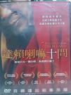 挖寶二手片-F17-065-正版DVD*電影【達賴喇嘛十問】如果只有一個小時,你會問什麼?