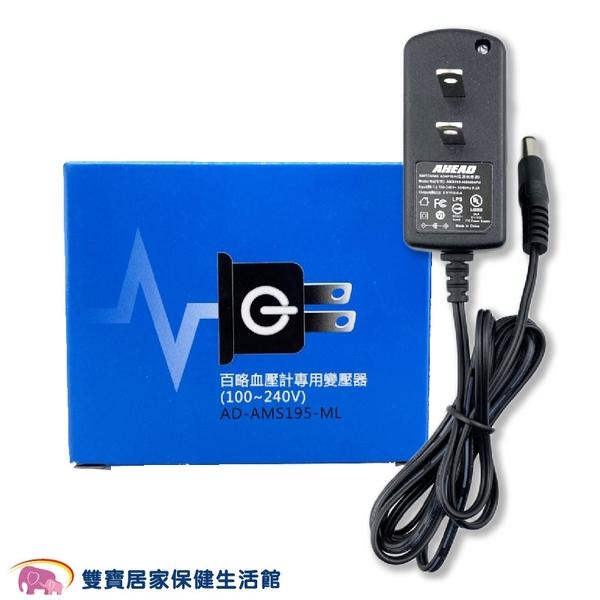 【血壓計配件】原廠公司貨 百略血壓計變壓器 百略電子血壓計變壓器 百略變壓器