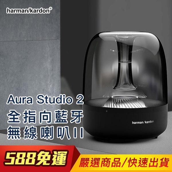 harman/kardon AURA STUDIO 2 全指向 藍牙 無線喇叭 II 無線藍芽 立體聲 音響 水母喇叭