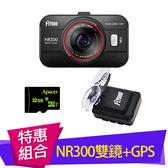 FLYone NR300雙鏡(+送32G+GPS測速)雙SONY 雙1080P鏡頭 高畫質前後雙鏡頭行車記錄器【FLYone泓愷】
