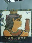 【書寶二手書T5/歷史_QEH】埃及豔后的皇宮_Laura Foreman