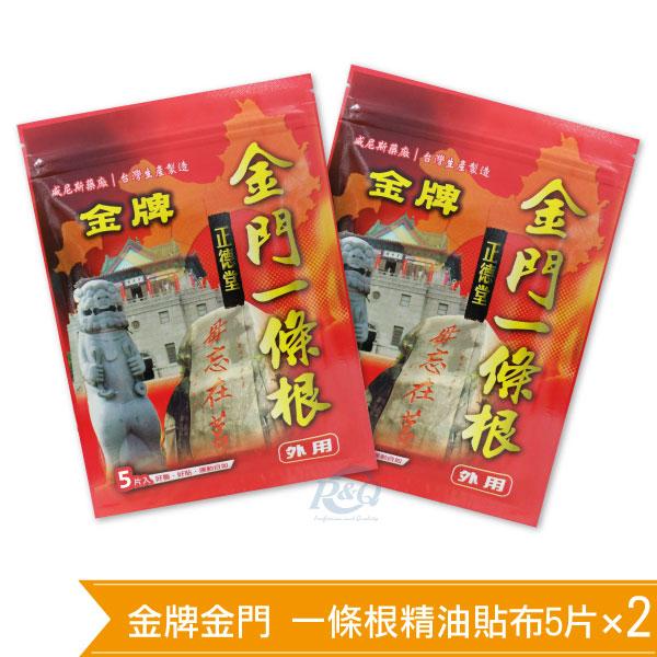 金牌金門 一條根精油貼布 5片X2 (台灣名產 台灣藥廠製造) 專品藥局【2009241】