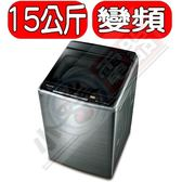 Panasonic國際牌【NA-V160GBS-S】16kg變頻直立洗衣機
