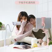 手機支架Switch懶人支架床頭手機架多功能桌面ipad宿舍床上萬能通用夾子長