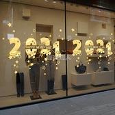 2021新年圣誕節櫥窗貼紙商鋪商場櫥窗玻璃裝飾布置元旦窗花門 【快速出貨】