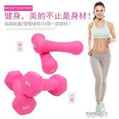 啞鈴女士家用啞鈴瘦手臂健身器材運動小啞鈴一對兒1/2/3kg4/5公斤  凱斯盾數位3c