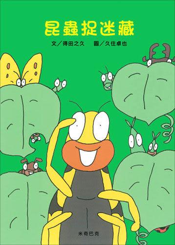 書立得-昆蟲捉迷藏