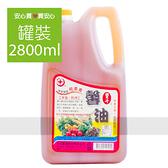 【北斗】馨油2800ml/桶,純素