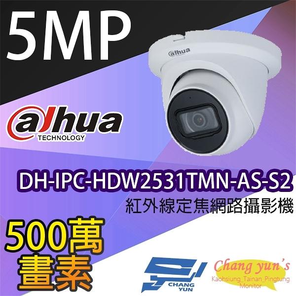 高雄/台南/屏東監視器 大華 DH-IPC-HDW2531TMN-AS-S2 5百萬畫素紅外線定焦網路攝影機