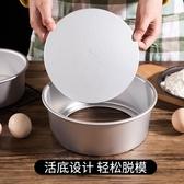 戚風蛋糕模具家用不黏慕斯烘焙工具烤箱活底4寸六6/8寸胚子小磨具 青山市集