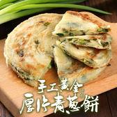 【愛上新鮮】手工黃金厚片青蔥餅5片組(825g/包)