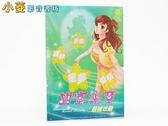 【明星志願-甜蜜樂章】中文完全攻略本~全新品,全館滿600免運