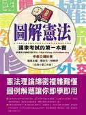 (二手書)圖解憲法:國家考試的第一本書