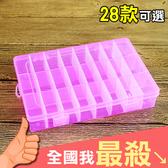 24格 首飾盒 藥盒 儲物盒 盒子 分格  收納 材料盒 展示盒 可拆卸透明收納盒【Z228】米菈生活館