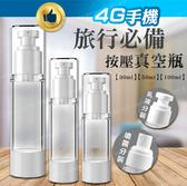 乳液/噴霧分裝瓶(100ML) 壓泵真空分裝瓶空瓶 空罐 化妝保養品分類瓶 填充容器 按壓瓶【4G手機】