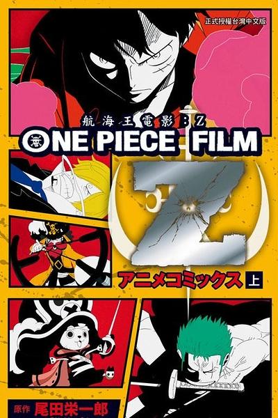 (二手書)ONE PIECE FILM Z 航海王電影Z(上)