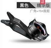 手機鏡頭超廣角微距魚眼三合一套裝通用單反自拍四外置 爾碩數位3c igo