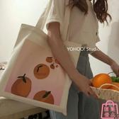 一片橘子插畫文藝單肩帆布包購物袋書包女【匯美優品】