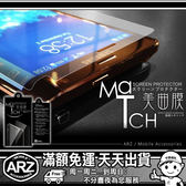 ICCUPY 美曲膜 近滿版保護貼 S6 Edge Note4 Note Edge 螢幕保護貼膜背貼背面機身貼