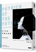 2100科技大未來:從現在到2100年,科技將如何改變我們的生活(在台暢銷萬冊,