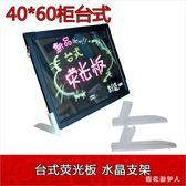 熒光板 LED手寫字熒光板電子彩色屏廣告牌柜臺式桌牌立式 AW8028【棉花糖伊人】
