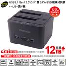 """[哈GAME族]免運費 可刷卡 伽利略 USB3.1 Gen1 2.5""""/3.5""""雙SATA SSD硬碟拷貝機+HUB+讀卡機 CRU-015"""