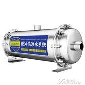 淨水器 不銹鋼凈水器家用直飲廚房凈化器龍頭超濾機自來水過濾器系統 快速出貨YYS