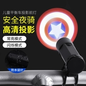 兒童自行車前燈投影手電筒夜騎平衡車滑步車閃光燈騎行裝備配件  【快速出貨】