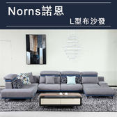 Norns諾恩L型布沙發|奧斯曼OSMAN