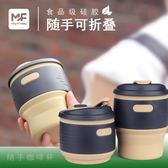硅膠折疊杯旅行便攜式隨手杯漱口杯壓縮杯子戶外泡茶咖啡水杯  巴黎街頭