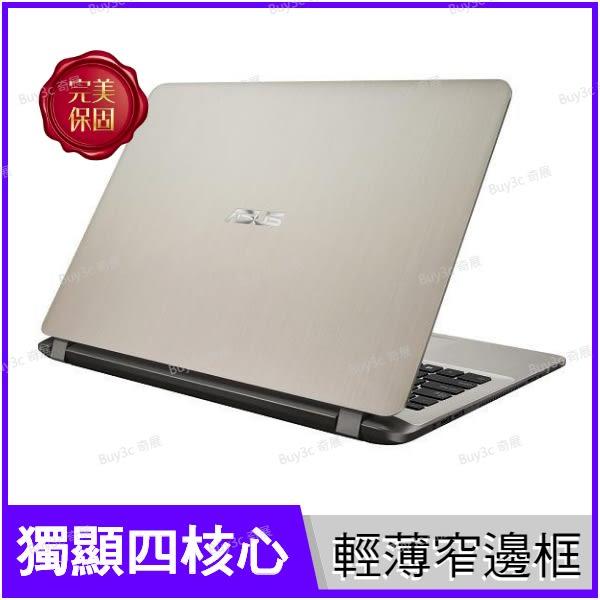 華碩 ASUS Vivobook X507UB-0381C8250U 金【i5 8250U/15.6吋/MX110/霧面/Full-HD/獨顯/四核/筆電/Win10/Buy3c奇展】X507U