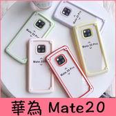 【萌萌噠】華為 HUAWEI Mate20 / Mate20 pro 可愛夏天 糖果色純色邊框 透明背板 全包防摔軟殼手機殼