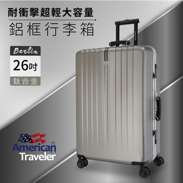 American Traveler 柏林系列26吋耐衝擊超輕大容量鋁框行李箱( 鈦合金) 旅行箱 旅遊箱 收納箱