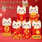 利是封36個裝新款過年紅包2020中國創意廣式繁體字利是封春節送小孩壓歲 春季新品