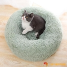 寵物窩貓窩狗窩床墊中小型犬長毛絨冬軟保暖【小獅子】