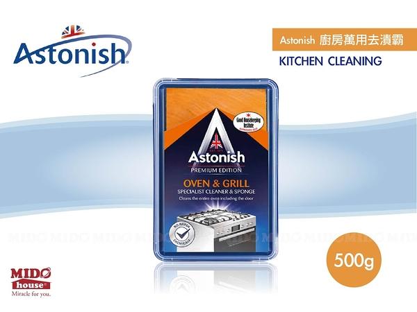 【限時優惠】英國Astonish 全新-廚房萬用去漬霸 (500g)《Mstore》