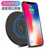 iphoneX無線充電器iphone8蘋果8plus手機三星s8快充QI底座X新款 卡布奇诺igo