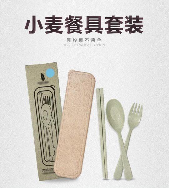 小麥不鏽鋼 餐具組 環保 三件 套裝 湯匙 叉子 筷子 用餐 便攜 學生 旅行 禮品 餐具
