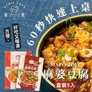 和秋 麻婆豆腐 (5入/盒) 90gX5包 豆腐 調味包 料理包 調理包 家常料理 料理 配飯 下飯