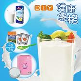 【免插電熱氣能】優格DIY體驗組(牛奶200mlx10瓶+優格機2gx5包+優格機一台)
