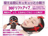 【DP294-95】酒井法子推薦360度成型『小臉帶』瓜子臉塑造器小顏美人巴掌臉★EZGO商城★