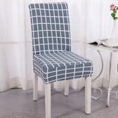 家用酒店飯店餐廳彈力辦公室餐椅套罩布藝凳子套罩通用連體簡約【喜迎台秋節】
