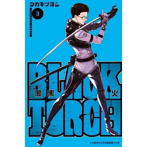 BLACK TORCH闇黑燈火(3)