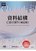 資料結構 C語言實作(修訂版)